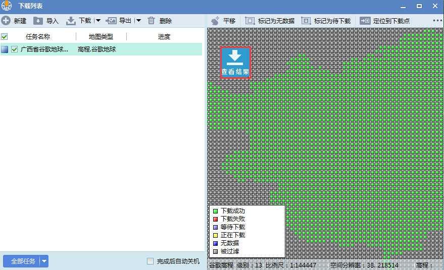 7广西省谷歌地球高程DEM数据导出.jpg