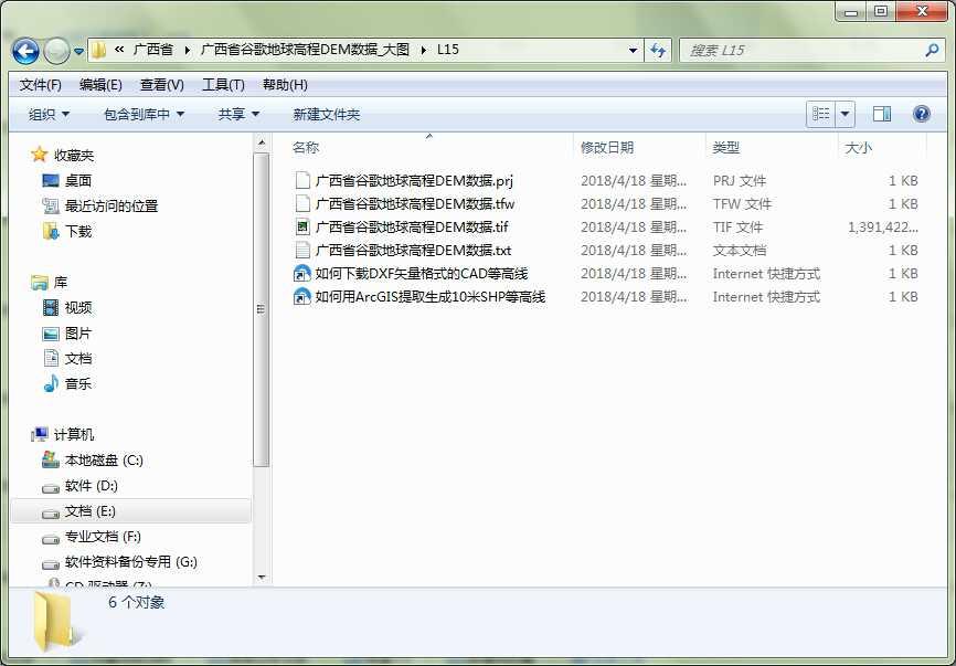 9广西省谷歌地球高程DEM数据导出结果.jpg