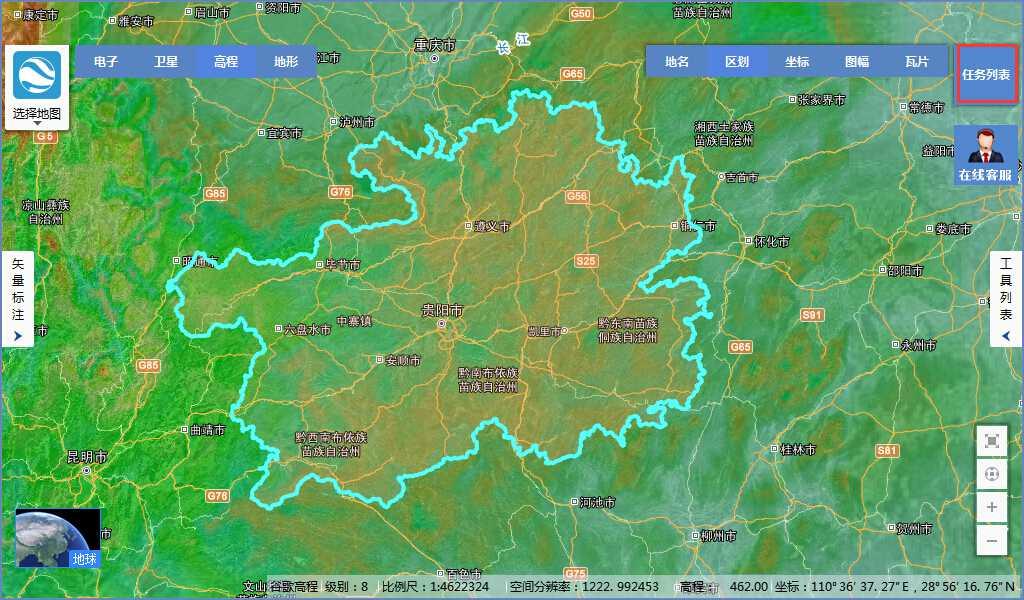 4贵州省谷歌地球高程DEM数据_显示任务列表.jpg