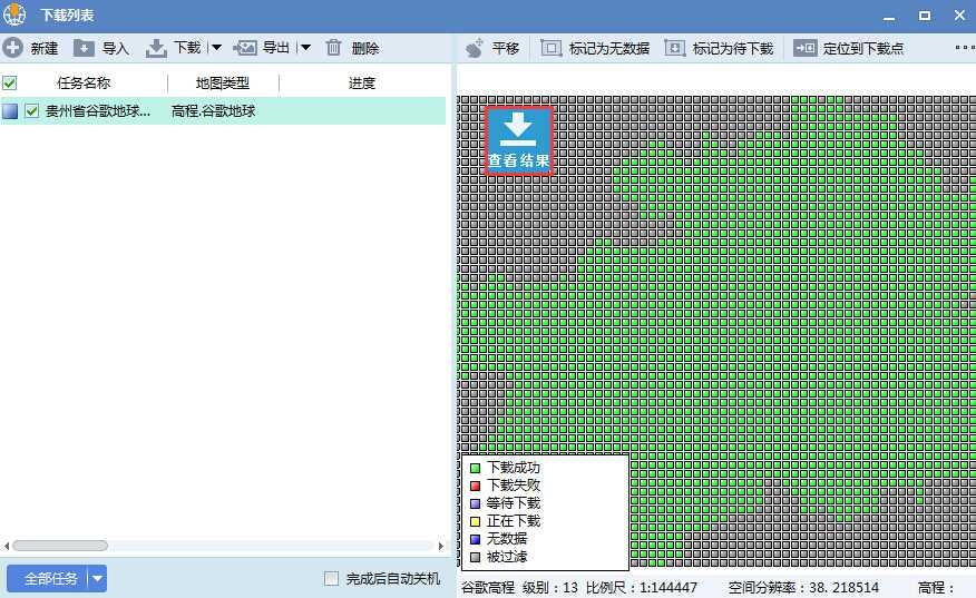 7贵州省谷歌地球高程DEM数据导出.jpg