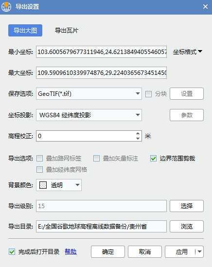 8贵州省谷歌地球高程DEM数据导出设置.jpg