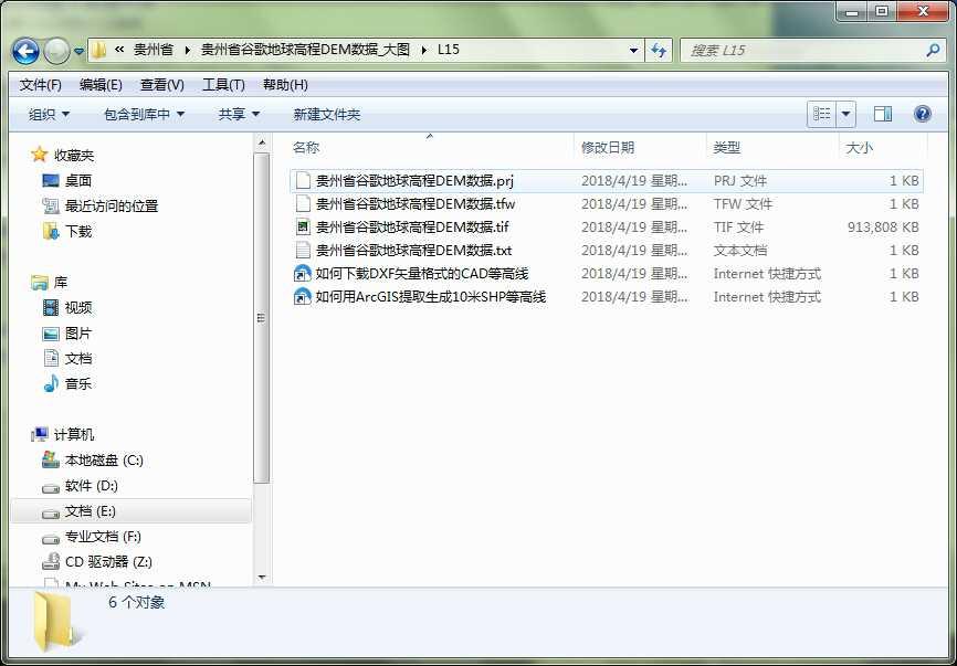 9贵州省谷歌地球高程DEM数据导出结果.jpg