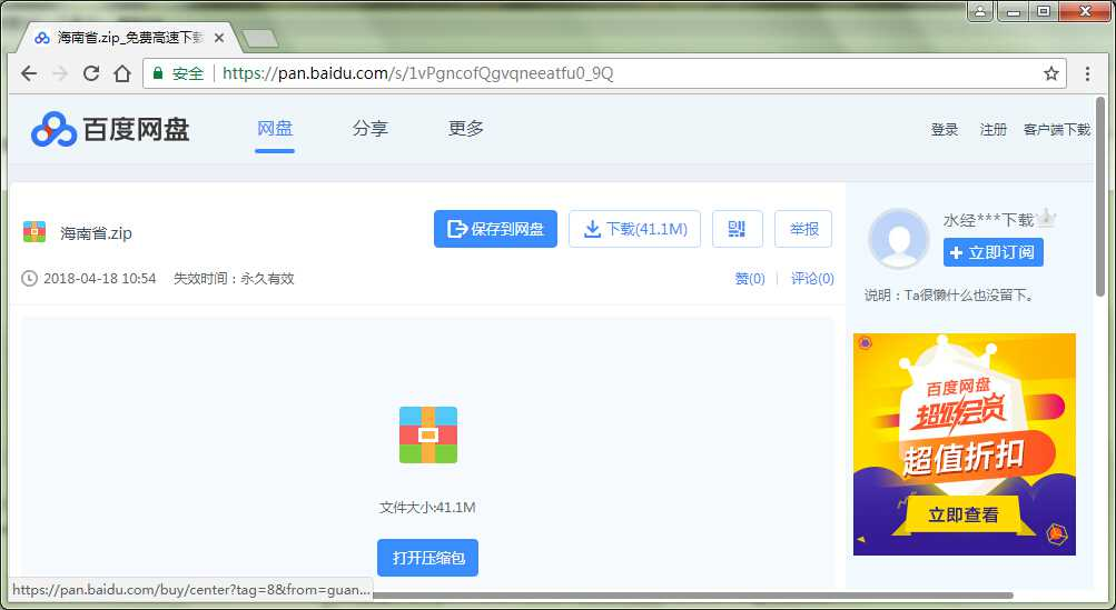 2海南省谷歌地球高程DEM数据百度网盘下载.jpg