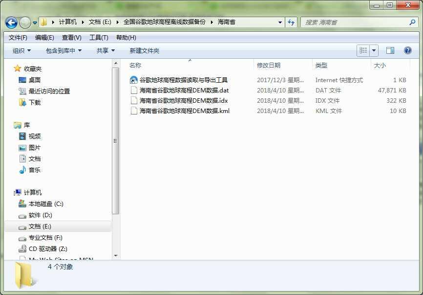 3海南省谷歌地球高程DEM数据文件目录.jpg