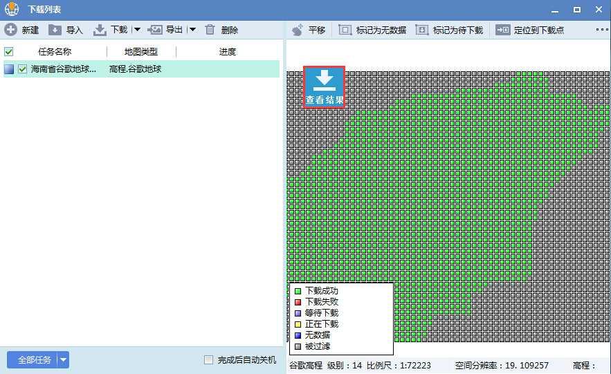 7海南省谷歌地球高程DEM数据导出.jpg