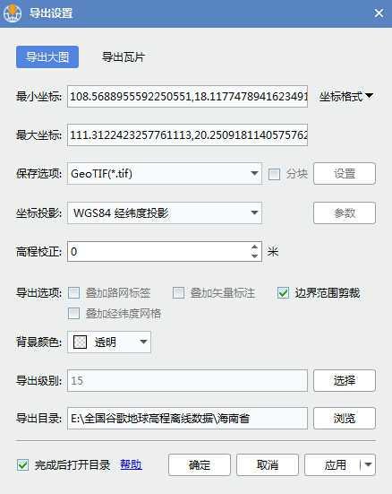 8海南省谷歌地球高程DEM数据导出设置.jpg