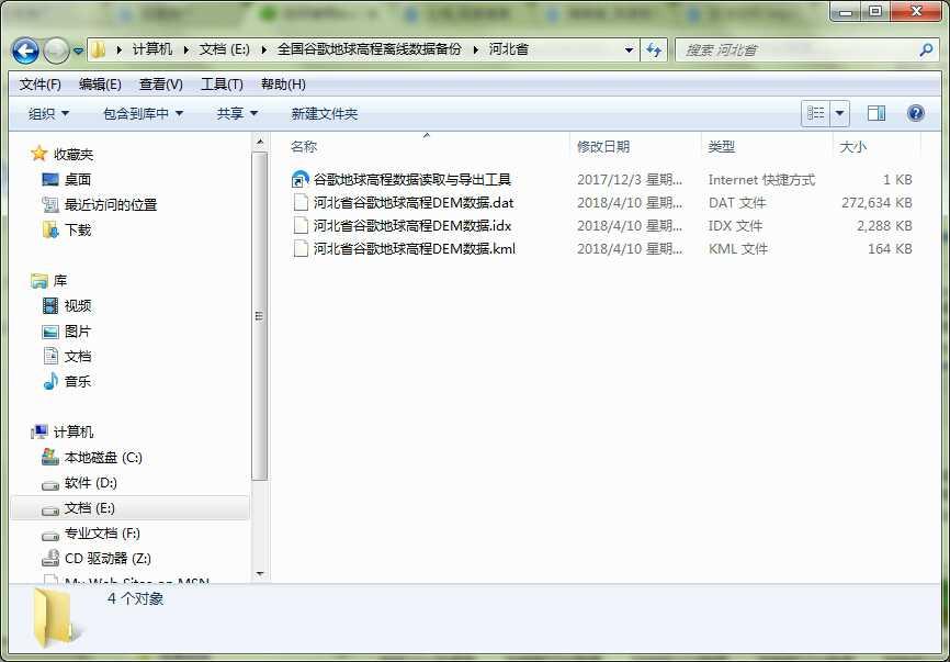 3河北省谷歌地球高程DEM数据文件目录.jpg