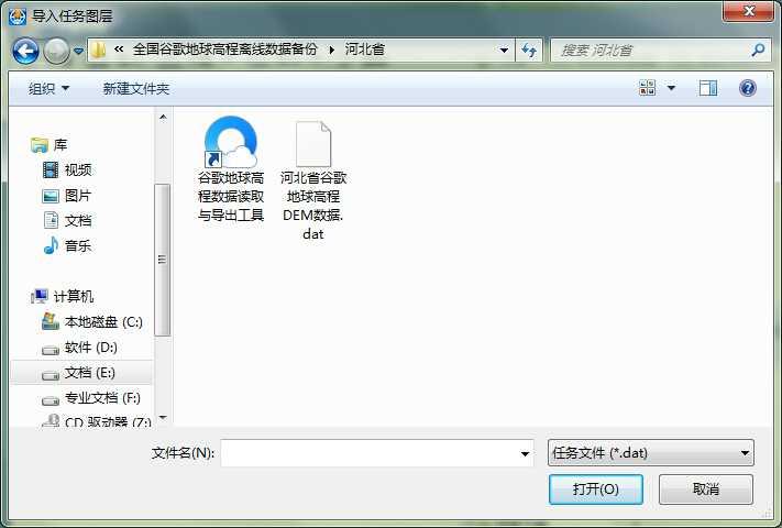 6河北省谷歌地球高程DEM数据_选择文件.jpg