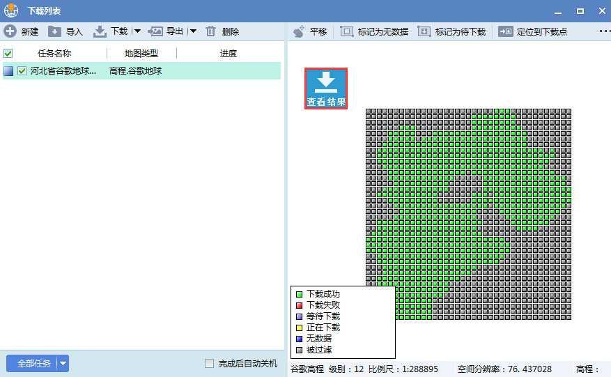 7河北省谷歌地球高程DEM数据导出.jpg
