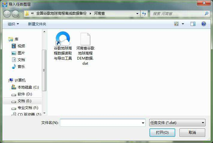 6河南省谷歌地球高程DEM数据_选择文件.jpg
