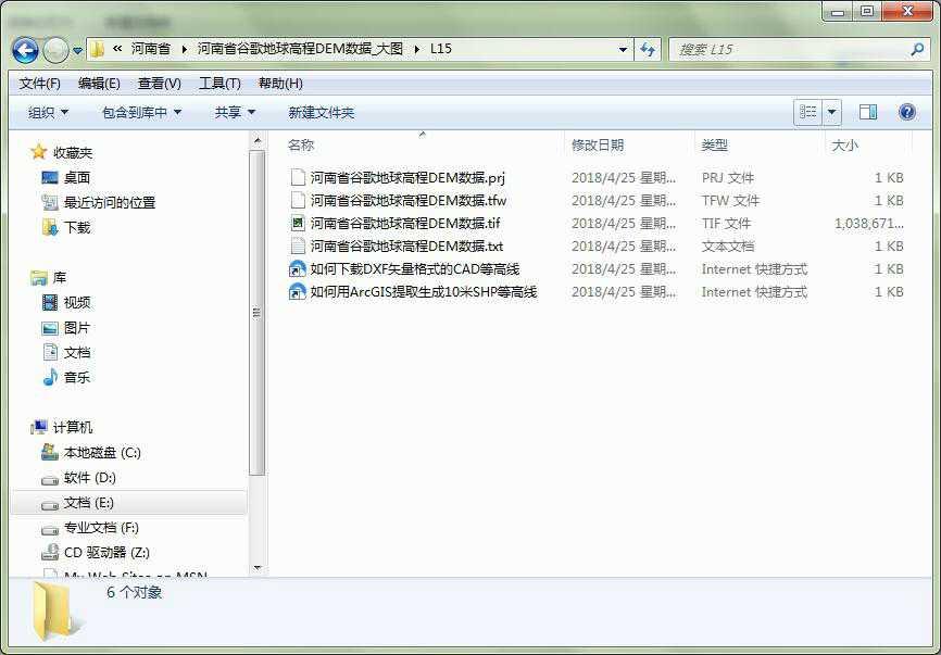 9河南省谷歌地球高程DEM数据导出结果.jpg