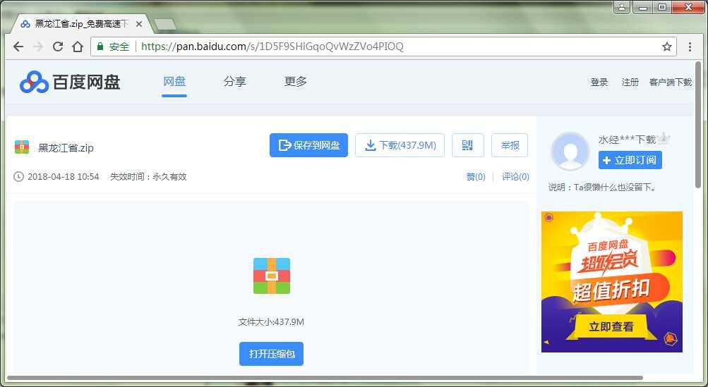 2黑龙江省谷歌地球高程DEM数据百度网盘下载.jpg