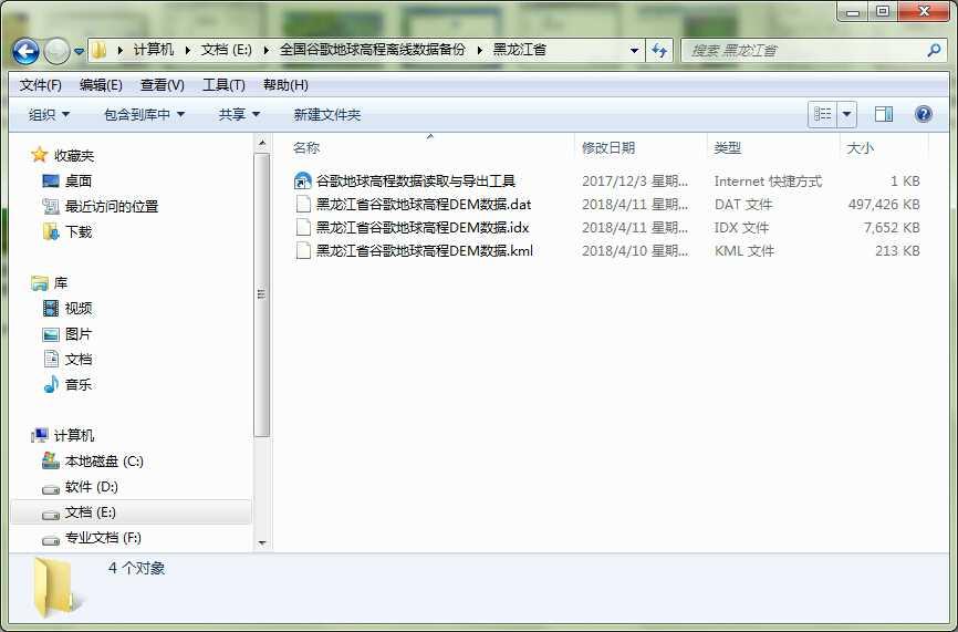 3黑龙江省谷歌地球高程DEM数据文件目录.jpg