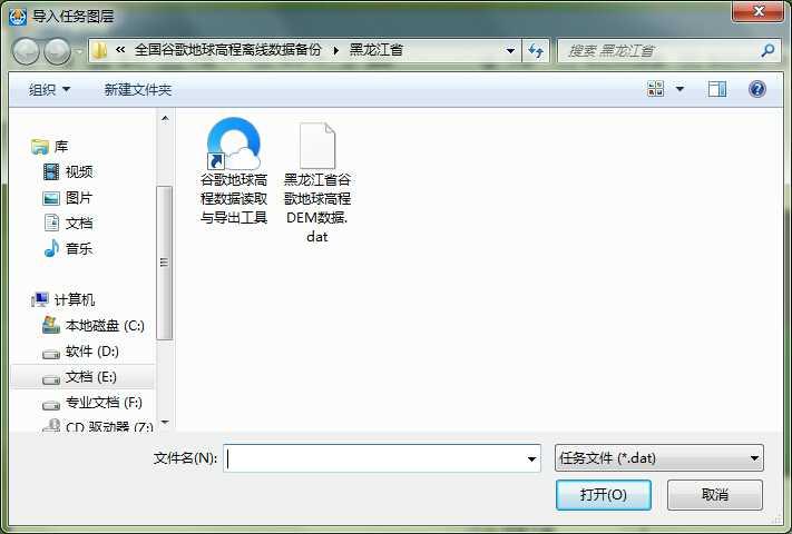 6黑龙江省谷歌地球高程DEM数据_选择文件.jpg