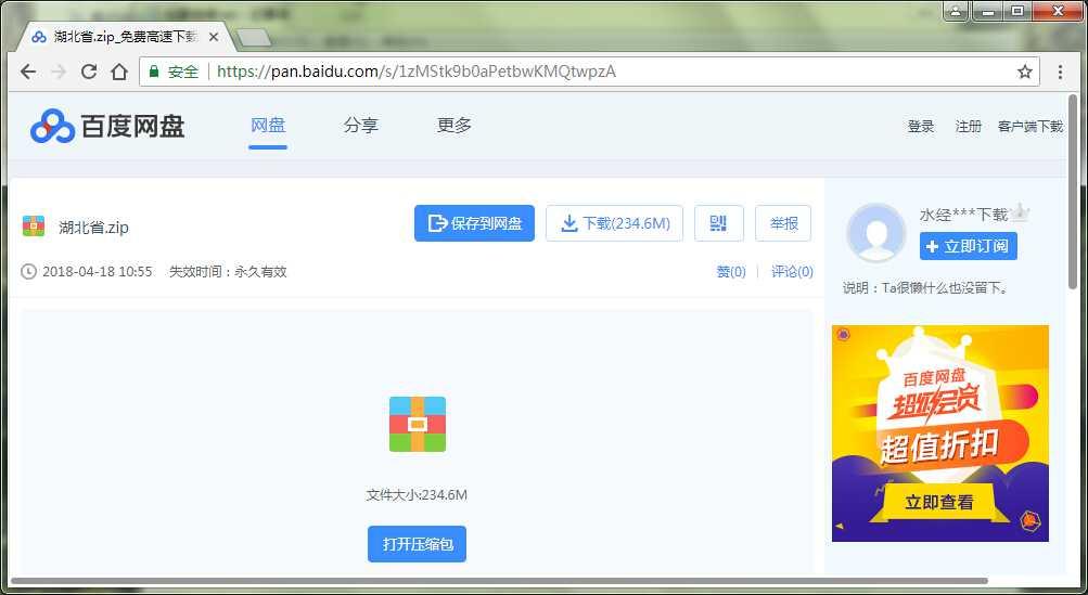 2湖北省谷歌地球高程DEM数据百度网盘下载.jpg