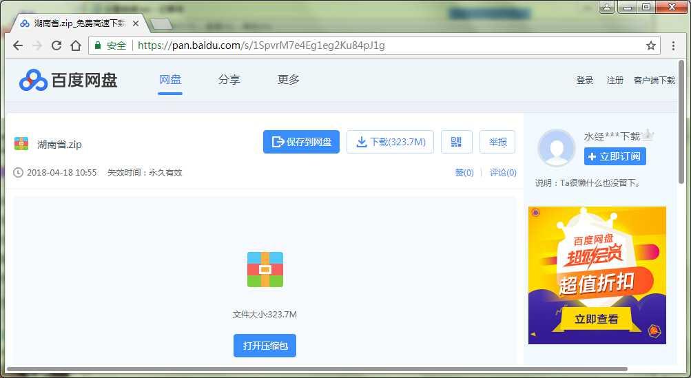 2湖南省谷歌地球高程DEM数据百度网盘下载.jpg