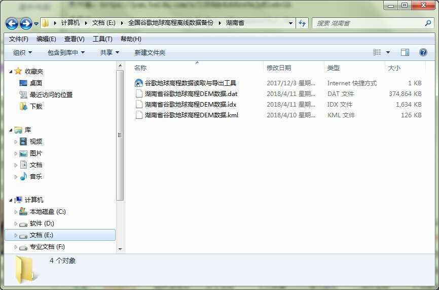 3湖南省谷歌地球高程DEM数据文件目录.jpg