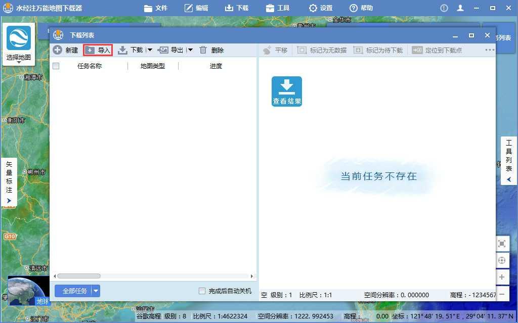 5湖南省谷歌地球高程DEM数据_导入.jpg