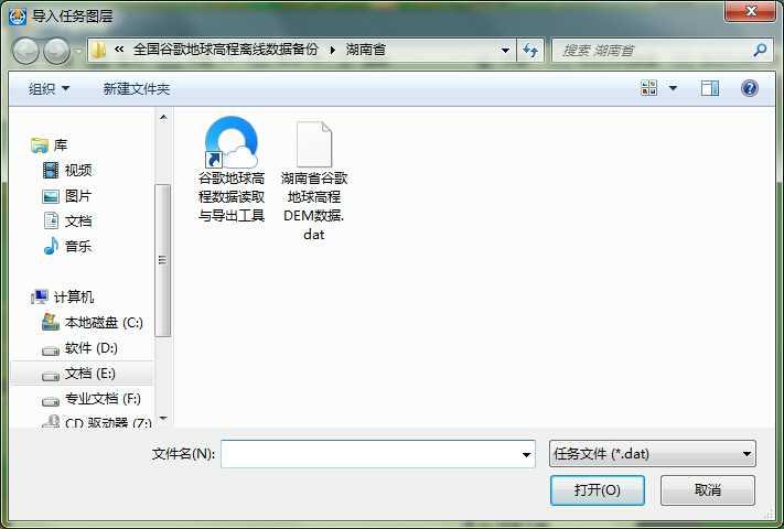6湖南省谷歌地球高程DEM数据_选择文件.jpg