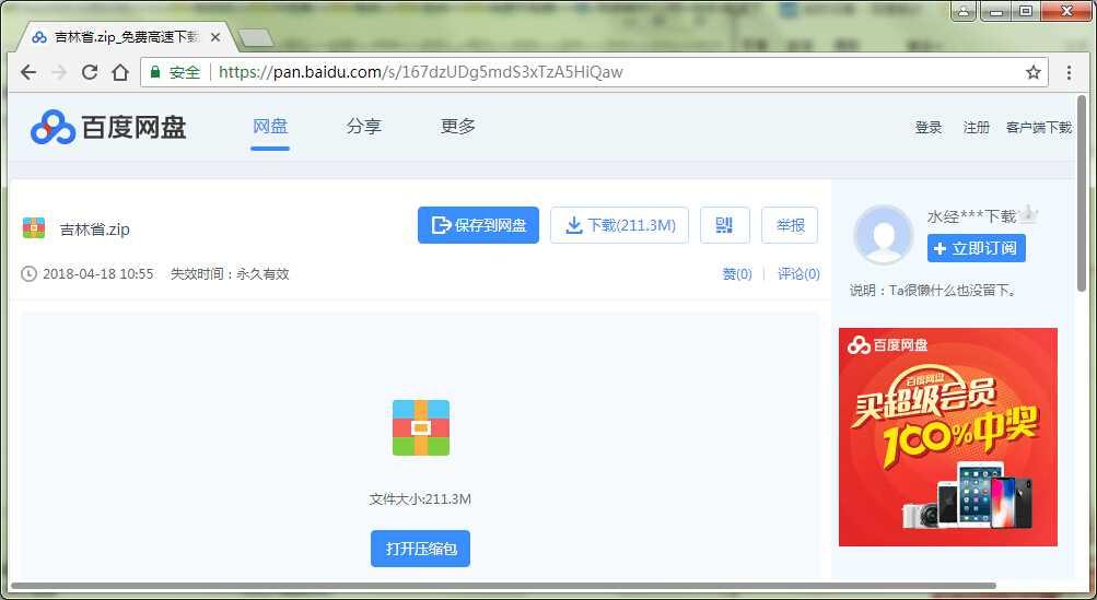 2吉林省谷歌地球高程DEM数据百度网盘下载.jpg