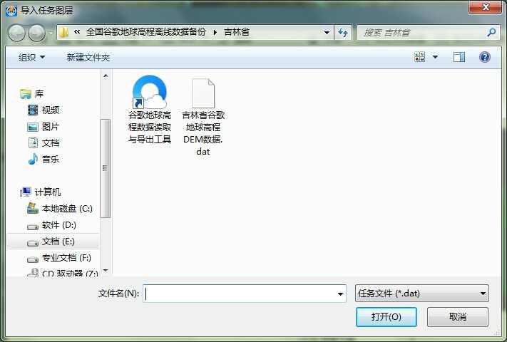 6吉林省谷歌地球高程DEM数据_选择文件.jpg