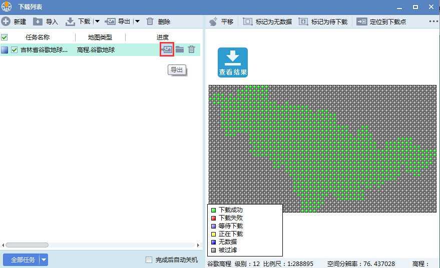 7吉林省谷歌地球高程DEM数据导出.jpg