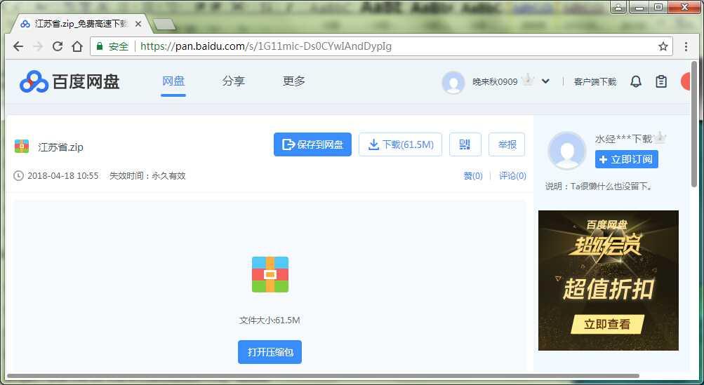 2江苏省谷歌地球高程DEM数据百度网盘下载.jpg