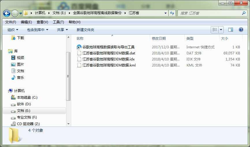 3江苏省谷歌地球高程DEM数据文件目录.jpg