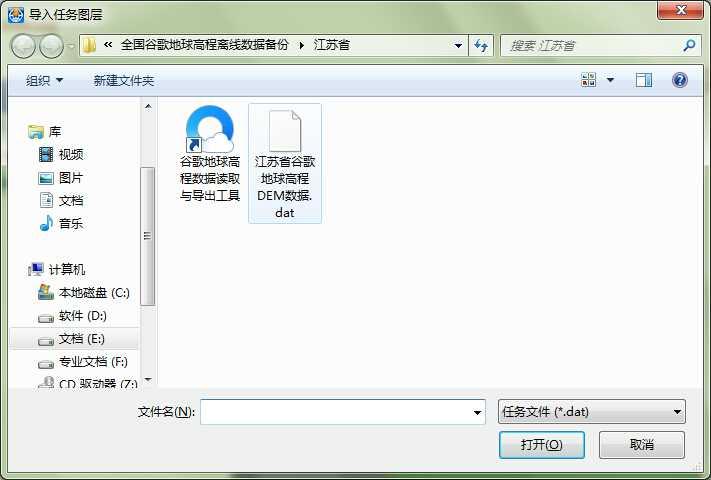 6江苏省谷歌地球高程DEM数据_选择文件.jpg