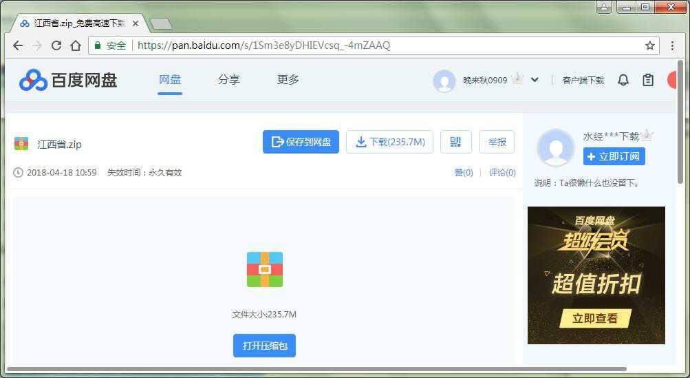 2江西谷歌地球高程DEM数据百度网盘下载.jpg
