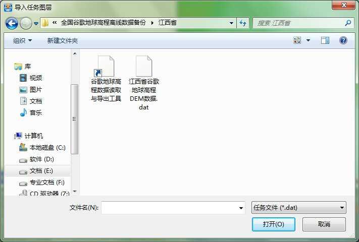 6江西省谷歌地球高程DEM数据_选择文件.jpg