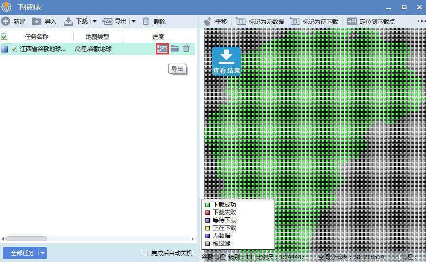 7江西省谷歌地球高程DEM数据导出.jpg