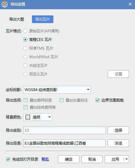 10江西省谷歌地球高程DEM数据导出为CESIUM开源三维地球瓦片.jpg