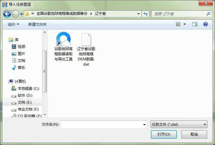 6辽宁省谷歌地球高程DEM数据_选择文件.jpg