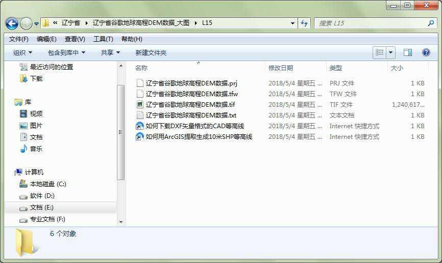 9辽宁省谷歌地球高程DEM数据导出结果.jpg