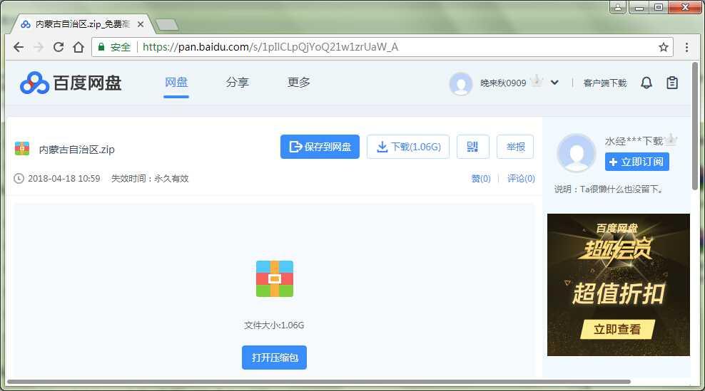 2内蒙古谷歌地球高程DEM数据百度网盘下载.jpg