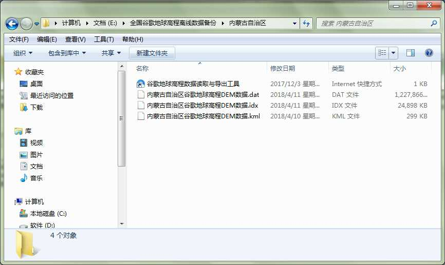 3内蒙古谷歌地球高程DEM数据文件目录.jpg