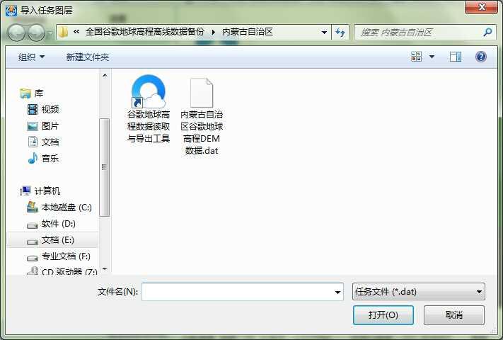 6内蒙古谷歌地球高程DEM数据_选择文件.jpg