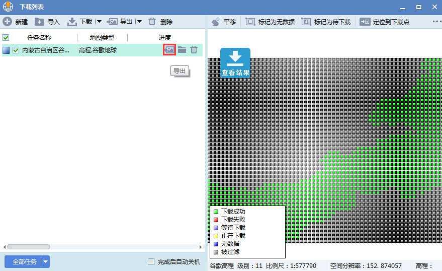7内蒙古谷歌地球高程DEM数据导出.jpg