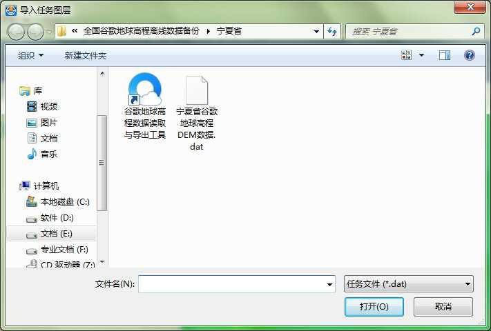 6宁夏省谷歌地球高程DEM数据_选择文件.jpg