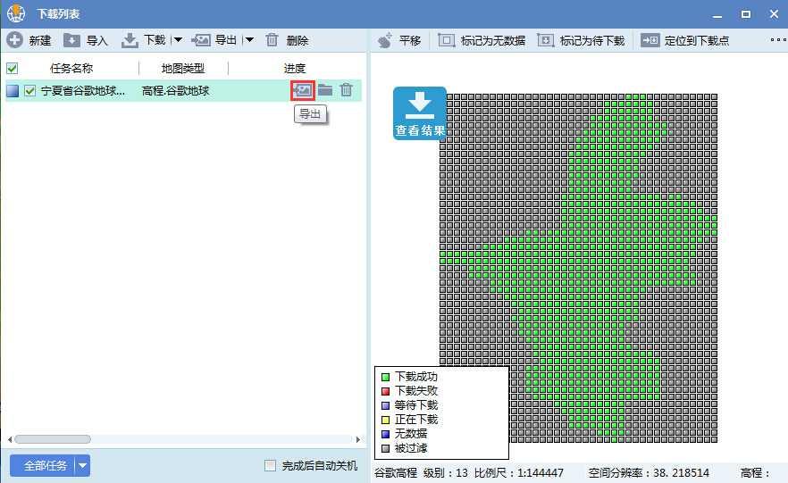 7宁夏省谷歌地球高程DEM数据导出.jpg