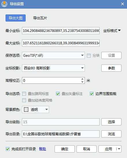8宁夏省谷歌地球高程DEM数据导出设置.jpg
