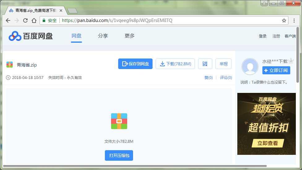 2青海省谷歌地球高程DEM数据百度网盘下载.jpg