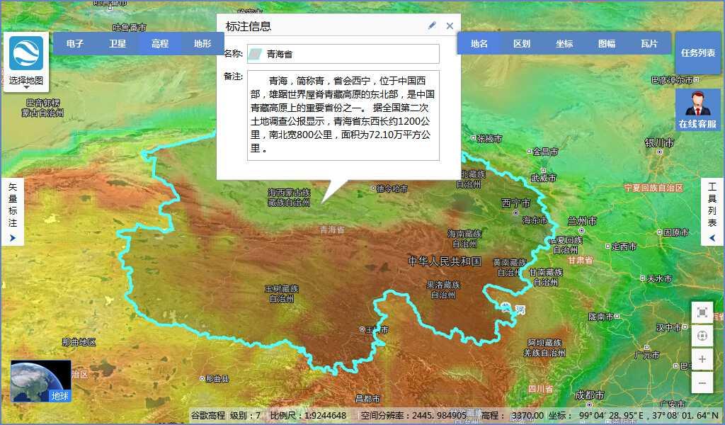 4青海省谷歌地球高程DEM数据_显示任务列表.jpg