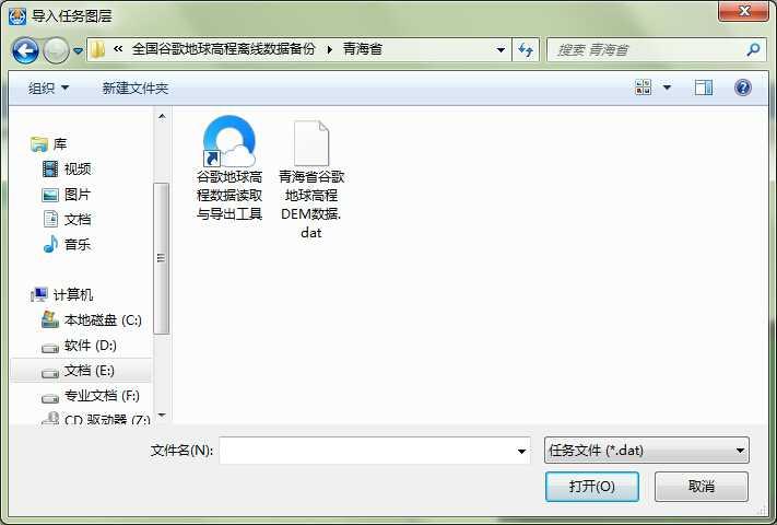 6青海省谷歌地球高程DEM数据_选择文件.jpg