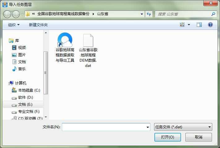 6山东省谷歌地球高程DEM数据_选择文件.jpg