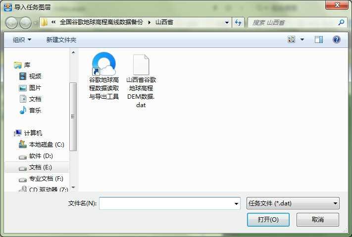 6山西省谷歌地球高程DEM数据_选择文件.jpg