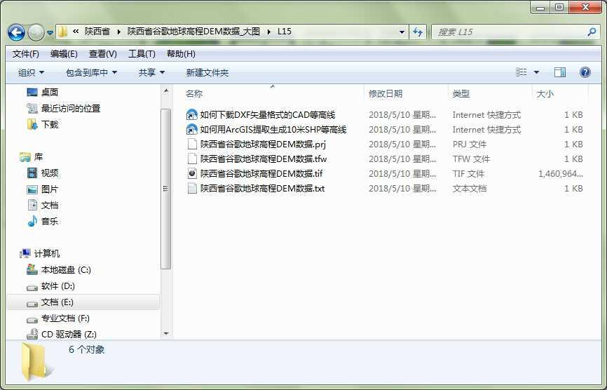 9陕西省谷歌地球高程DEM数据导出结果.jpg