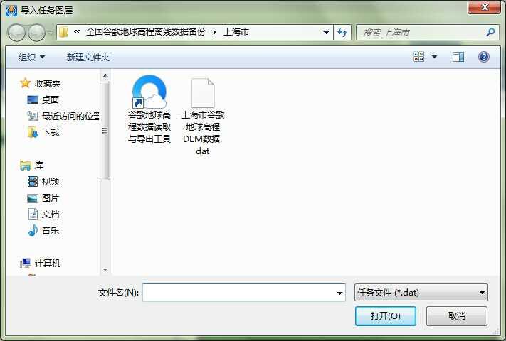 6上海市谷歌地球高程DEM数据_选择文件.jpg