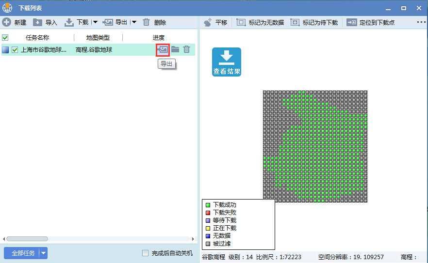 7上海市谷歌地球高程DEM数据导出.jpg